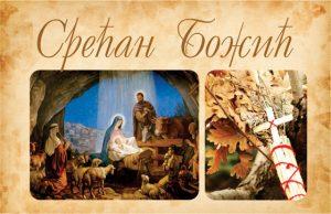 sretan bozic pravoslavni cestitke Čestitke za pravoslavni Božić i Badnje veče | PORUKE I ČESTITKE sretan bozic pravoslavni cestitke